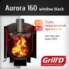 Aurora 160 window black до 16 м3