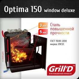 Optima 150 window deluxe до 15 м3