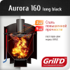 Aurora 160 long black до 16 м3