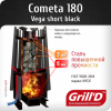 Cometa 180 Vega short black до 24 м3