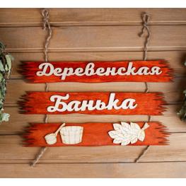 "Табличка для бани ""Деревенская банька"" 50х25см"